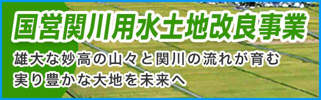 国営関川用水地区土地改良事業